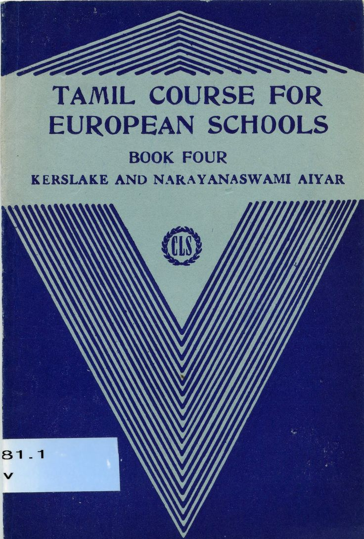 Tamil course for European schools / by Percy C. Kerslake and C. R. Narayanaswami Aiyar Madras : Christian Literature Society, [196-?] Topogràfic: R 809.481.1 Ker  #CRAIUBLletres #bibliotecaPauGines