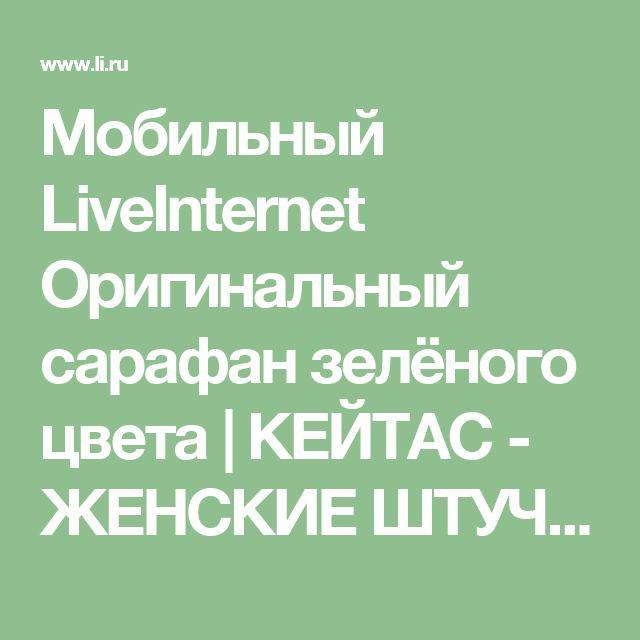 Мобильный LiveInternet Оригинальный сарафан зелёного цвета | КЕЙТАС - ЖЕНСКИЕ ШТУЧКИ |