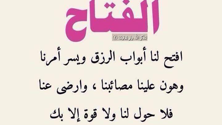 10 أدعية دينية جميلة ومريحة أقرأها بقلبك Math Math Equations Arabic Calligraphy