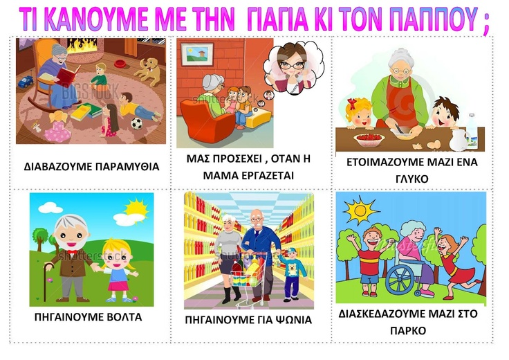 Lots of material in this site for school covering all themes! Great images and ideas! This one is for Grandparents day!
