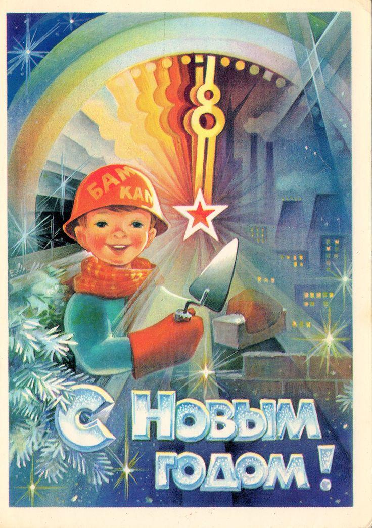 Днем, новогодняя строительная открытка