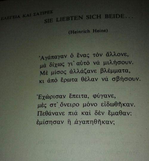 """eystathia: """" Μεταφραση Καρυωτακη σε ποιημα του Heine στη συλλογη Ελεγεια και Σατιρες """""""