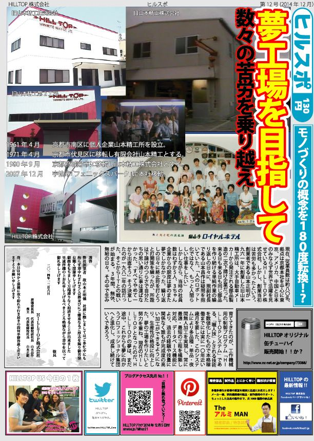 HILLTOP NEWS!!December 2014 #newspaper