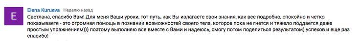 ВАШИ ОТЗЫВЫ! Спасибо! timestudy.ru - фитнес дома!   Elena Kurueva: Светлана, спасибо Вам! 😊 Для меня Ваши уроки, тот путь, как Вы излагаете свои знания, как все подробно, спокойно и четко показываете - это огромная помощь в познании возможностей своего тела, которое пока не гнется и тяжело поддается даже простым упражнениям))) поэтому выполняю все вместе с Вами и надеюсь, смогу потом поделиться результатом) успехов и еще раз спасибо!😊👍  Елена спасибо за приятные слова! 😊 Будьте здоровы…