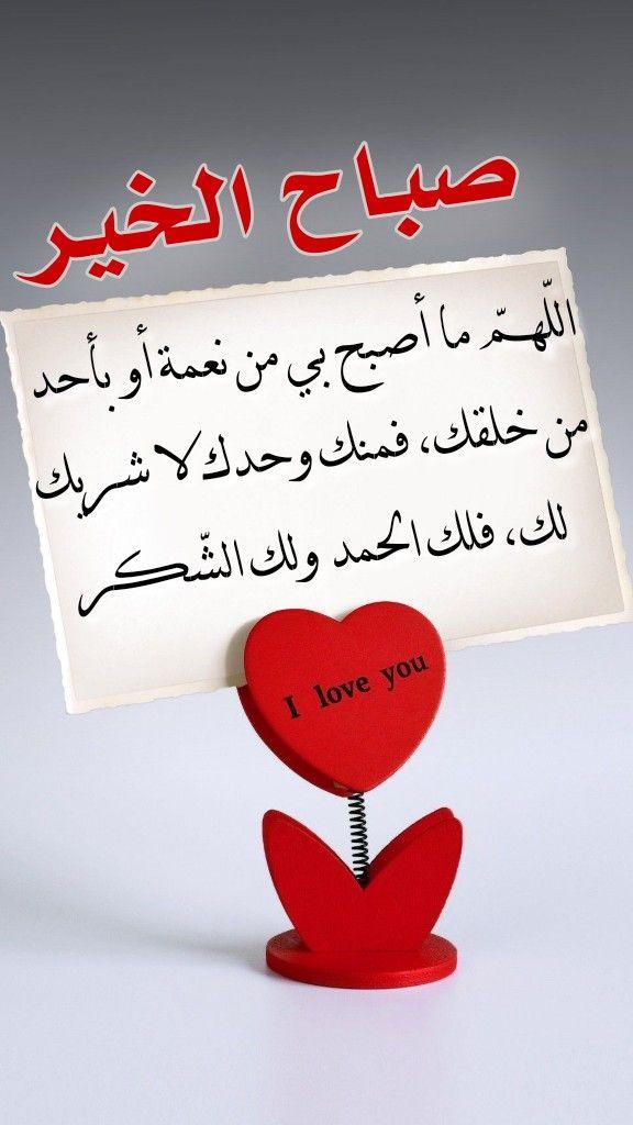 Pin By Khulood Om Hamoudy On صباح الخير Good Morning Arabic Good Morning Gif Good Morning Greetings