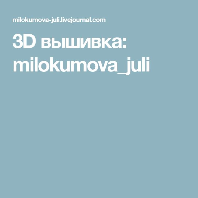 3D вышивка: milokumova_juli