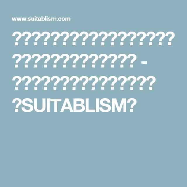 ミニマリスト男子の服と持ち物を写真付きのリストにまとめました - ライフスタイルの情報発信ブログ 「SUITABLISM」