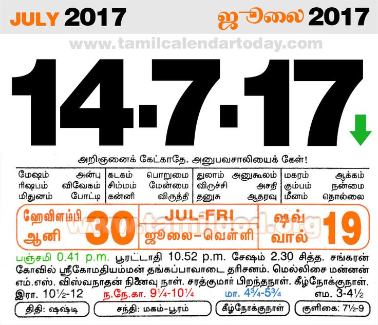 Tamil daily calendar for the day 14/07/2017