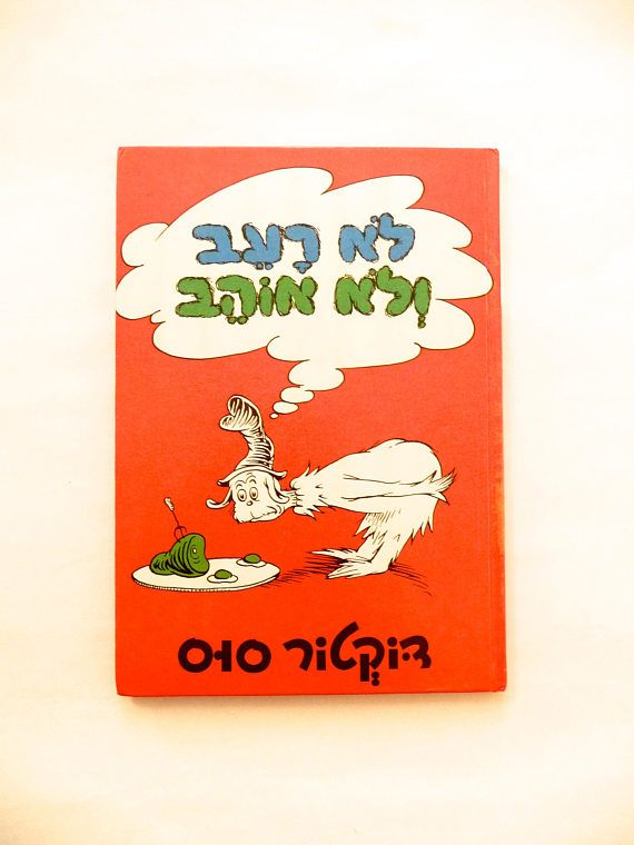 Green Eggs and Ham by Dr Seuss Hebrew Book