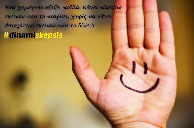 Ένα χαμόγελο αξίζει πολλά. Κάνει πλούσιο εκείνον που το παίρνει, χωρίς να κάνει φτωχότερο εκείνον που το δίνει!! #smile #dinamiskepsis