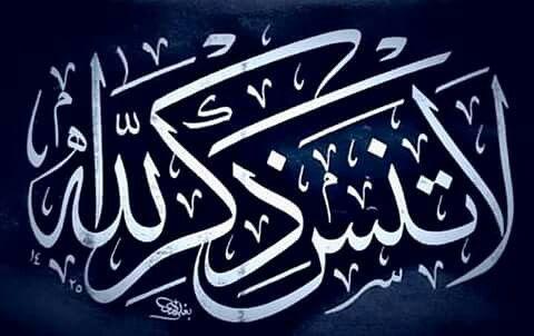 DesertRose,;,Arabic calligraphy art,;,لا تنس,;,