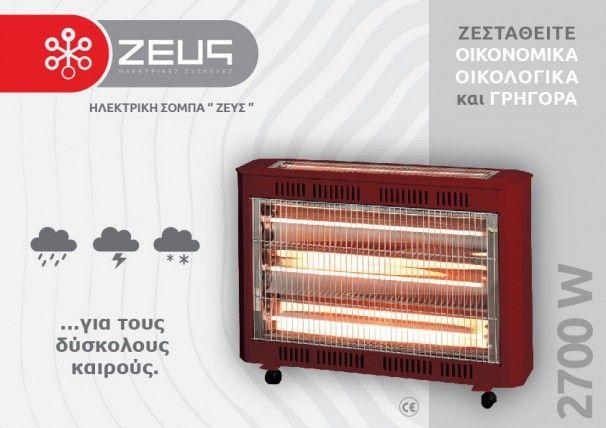 Ένας τυχερός αναγνώστης θα κερδίσει τη σόμπα ΖΕΥΣ προσφορά της Seitanidishome.gr