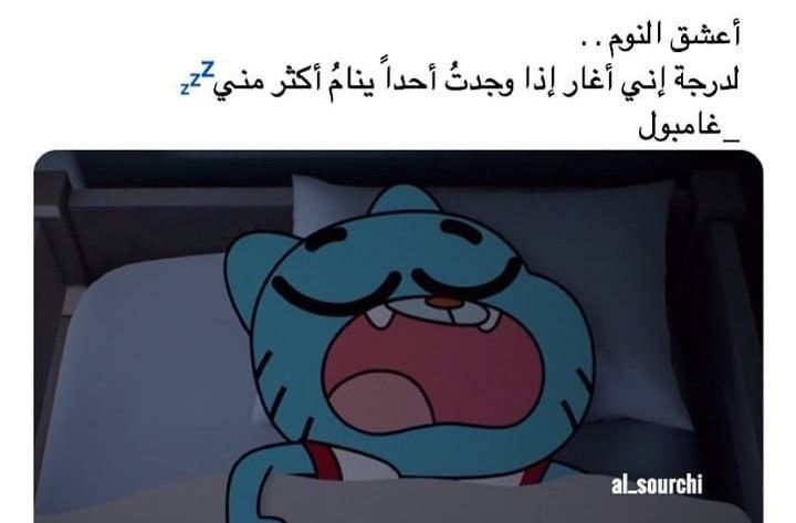 Discovered By Mohanad Find Images And Videos About ﺭﻣﺰﻳﺎﺕ ﺍﻗﺘﺒﺎﺳﺎﺕ And ت ح ش ي ش On We Heart It The App To Get Los Cartoon Quotes Arabic Funny We Heart It