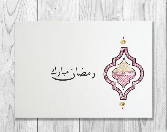 Ramadan Mubarak Card  Ramadan Greeting Card  by SidraArtBoutique http://greatislamicquotes.com/ramadan-quotes-greetings-wishes/