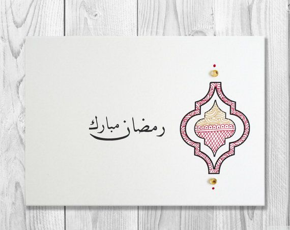 Ramadan Mubarak Card  Ramadan Greeting Card  by SidraArtBoutique