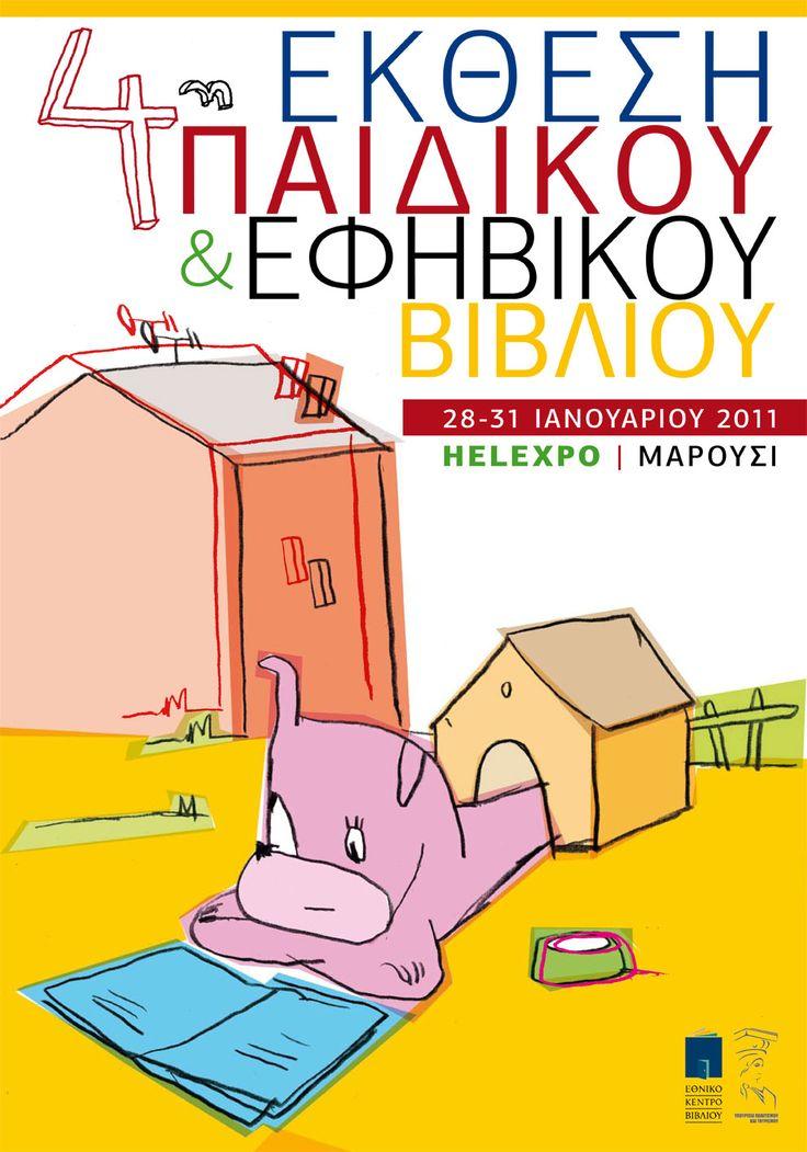 Children Book Fair 2011, Athens www.karydaki.gr #karydaki #shoponline #onlineshoping #fairs