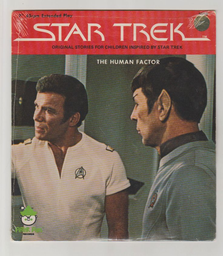 "1979 Star Trek: The Human Factor. 7"" 45rpm Extended Play Vinyl Record 1516 (Factory Sealed). NM/NM/FS. Peter Pan Records #startrek #records #recordsforsale"