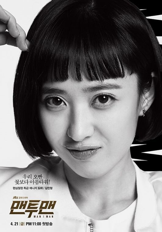 Kim Min Jung Man to Man