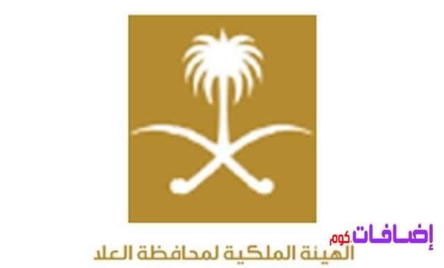 الهيئة الملكية لمحافظة العلا تعلن فتح برنامج الابتعاث للمرحلة الثانية