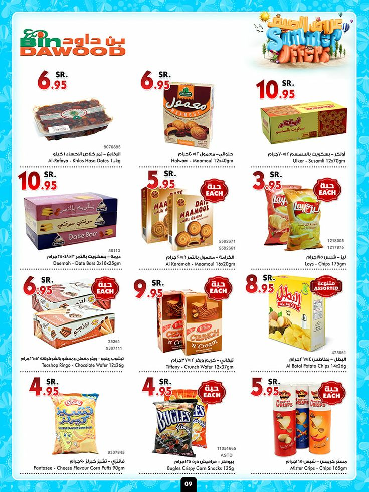 Offer Begins from 2014 May 22nd to May 28th & Valid until stock lasts, more info visit our website bindawood.com/