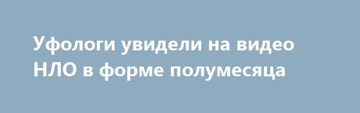 Уфологи увидели на видео НЛО в форме полумесяца https://apral.ru/2017/07/23/ufologi-uvideli-na-video-nlo-v-forme-polumesyatsa.html  Интересный объект, в форме полумесяца был зафиксирован одним из очевидцев. По заключению уфологов , это ничто иное, как загадочное НЛО. В интернете опубликовано видеосюжет, в котором видно, как непонятный объект в форме полумесяца поднимается в небе и медленно плывет по траектории. Потом оно набирает скорость и исчезает в облаках. К опубликованному снимку его…