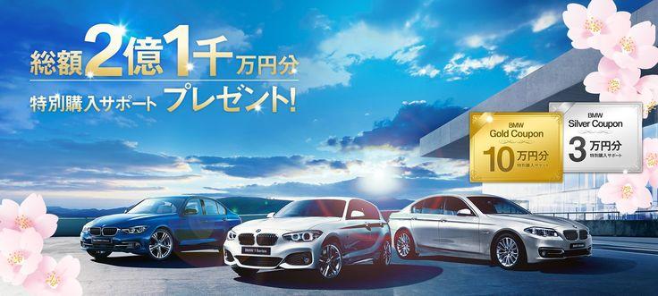 Bmw Japan 公式サイト 広告デザイン チラシ バナーデザイン
