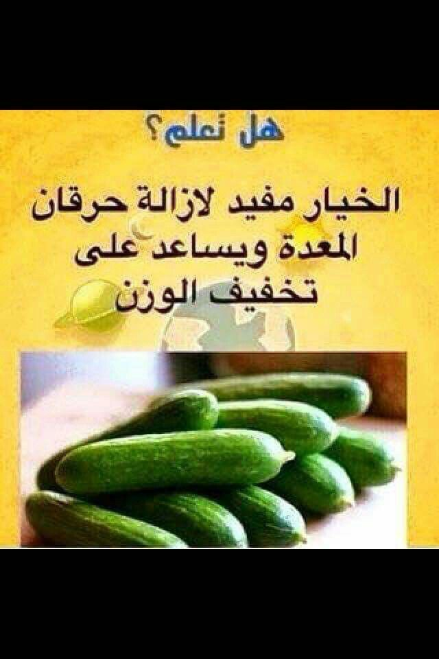Pin By Zouhir On معلومة Healthy Drinks How To Stay Healthy Cucumber