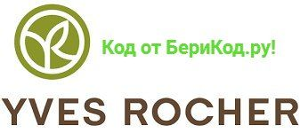 Отличная новость.  коды ив роше январь 2017 на скидку 300 рублей! - #ИВРОШЕ #коды #бонусов #YvesRocher #берикод