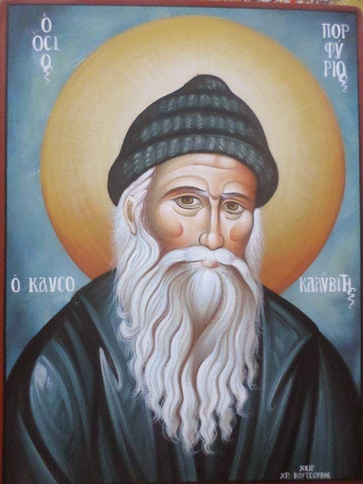 Όσιος Πορφύριος ο Καυσοκαλυβίτης ο διορατικός & θαυματουργός___dec 12( Orthodox life: Elder Porphyrios on Overcoming Depression