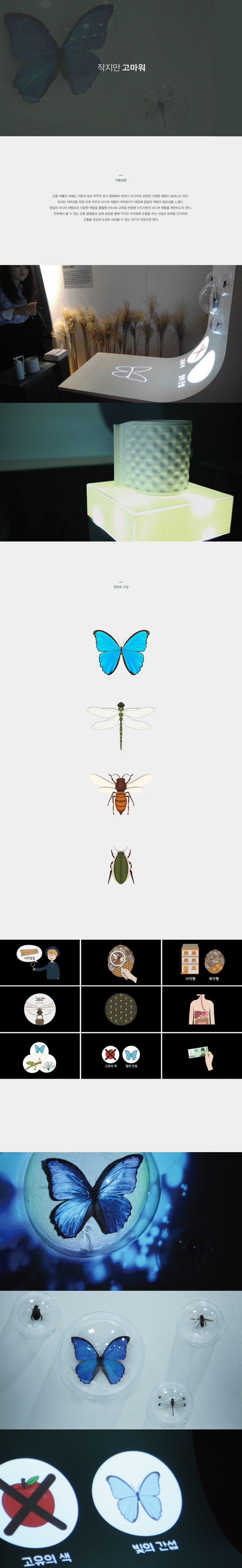 Yoo, Sun Joo, Kim, You Jung, Park, Jae Jin | Thanks, little bugs! | Digital Media Design project Class 2017 | Major in Digital Media Design │#hicoda│hicoda.hongik.ac.kr https://www.pinterest.co.kr/pin/558446422537237053/
