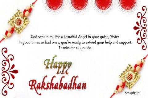Raksha Bandhan   Raksha Bandhan Wallpaper - Raksha Bandhan Pics