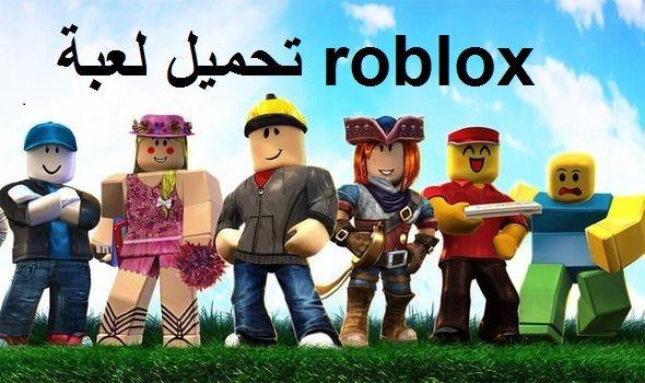 Android4all اندرويد تحميل لعبة روبلوکس للاندرويد اخر اصدار Roblox Apk Roblox Roblox Gameplay Roblox Generator