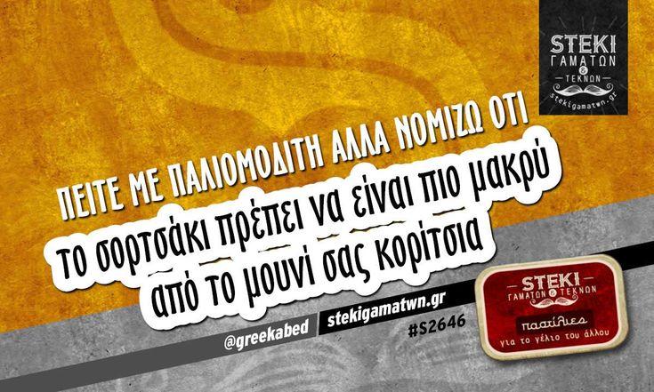 Πείτε με παλιομοδίτη @greekabed - http://stekigamatwn.gr/s2646/