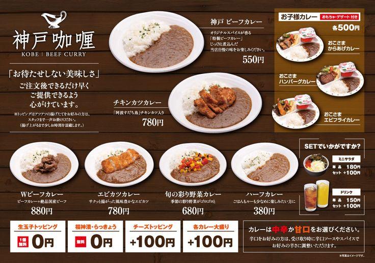 神戸咖喱メニュー