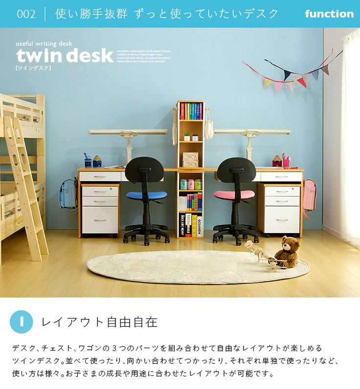 学習デスク twin desk(ツインデスク) 4色対応「家具通販のわくわくランド 本店」