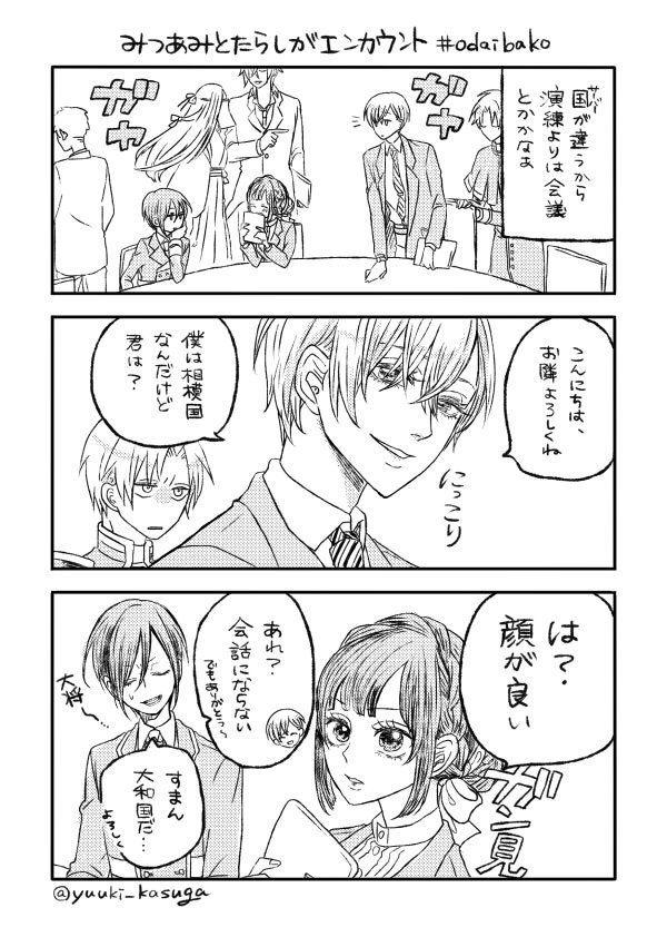 春日裕紀 Yuuki Kasuga さんの漫画 121作目 ツイコミ 仮 刀剣乱舞 かわいい 漫画 面白い漫画
