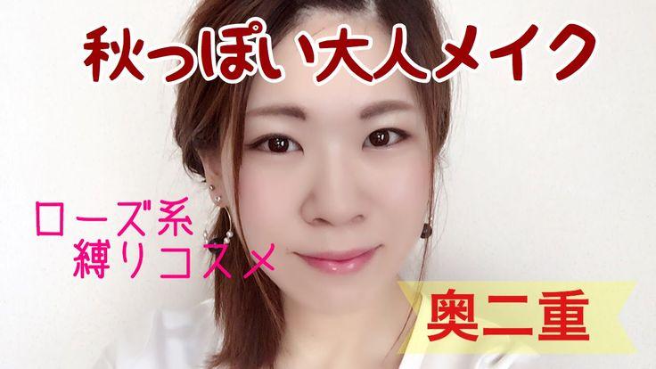 少し秋っぽいメイク【ローズ系】奥二重!! - YouTube