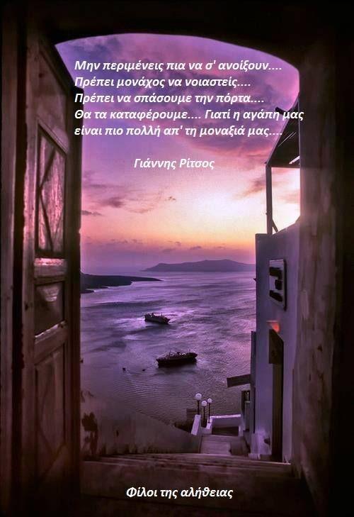 Yannis Ritsos.