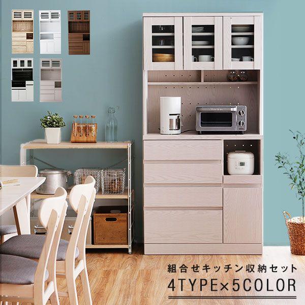 楽天市場 食器棚 レンジボード キッチンボード キッチン 収納 棚