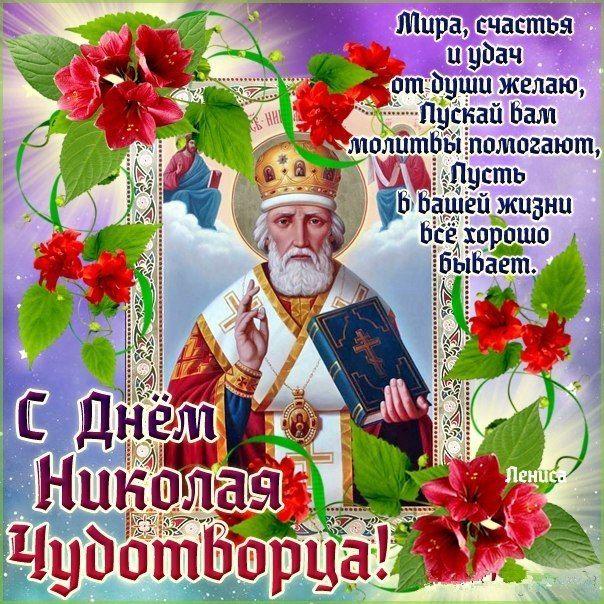 pozdravlenie-s-dnem-nikolaya-otkritka foto 6