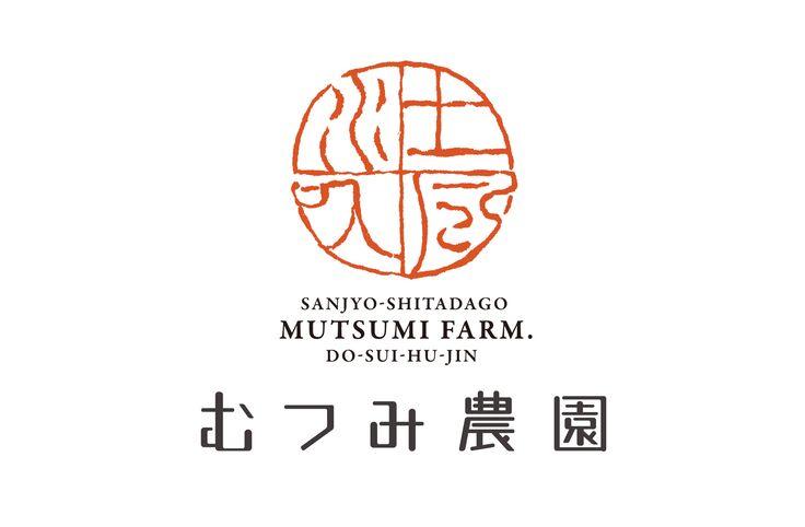 むつみ農園[CI] | adhouse public - アドハウスパブリック