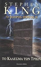Το κάλεσμα των τριών (Ο μαύρος πύργος, #2)