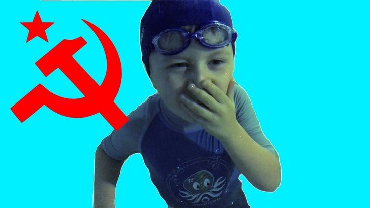 Детский бассейн из СССР! Марк идет в бассейн на плавание, детский ВЛОГ