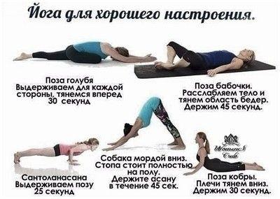 Фото урок быстрой йоги для поднятия настроения   Женское кредо