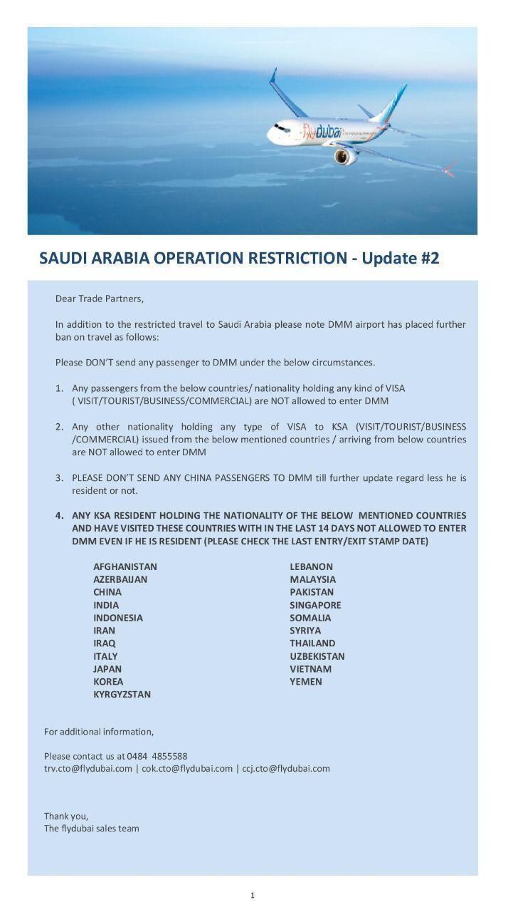 منع السفر الى لبنان بسبب الكورونا Travel To Saudi Arabia Dubai Travel