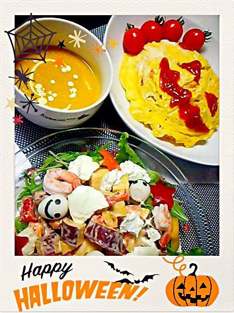 ★オムライス ★さつまいものたらこマヨサラダ ★かぼちゃスープ - 39件のもぐもぐ - ハロウィンディナー♪ by megupyon