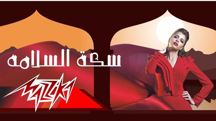 Seket El Salama - Amal Maher سكة السلامة - امال ماهر