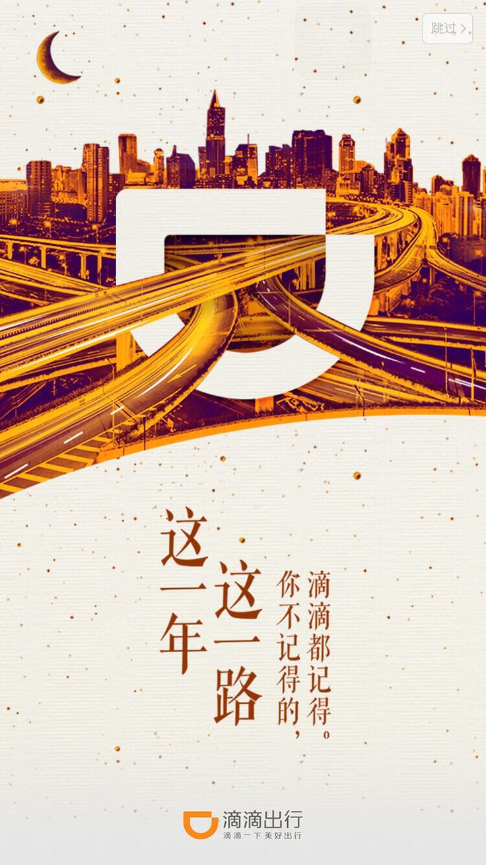 滴滴出行启动界面设计,来源自黄蜂网http://woofeng.cn/