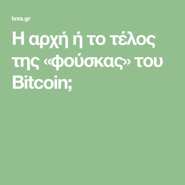 Η αρχή ή το τέλος της «φούσκας» του Bitcoin;