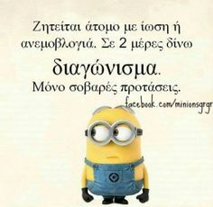 minions quotes greek - Αναζήτηση Google